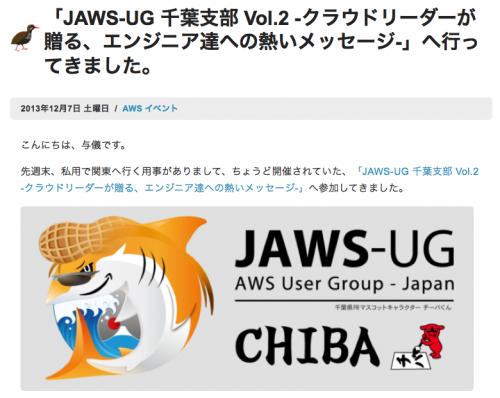 「JAWS-UG 千葉支部 Vol.2 -クラウドリーダーが贈る、エンジニア達への熱いメッセージ-」へ行ってきました。