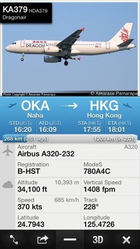 Flightrader24_kitaijyouhou