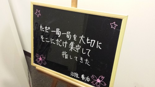 kokuban_20140120