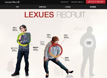 Recruit_site0117