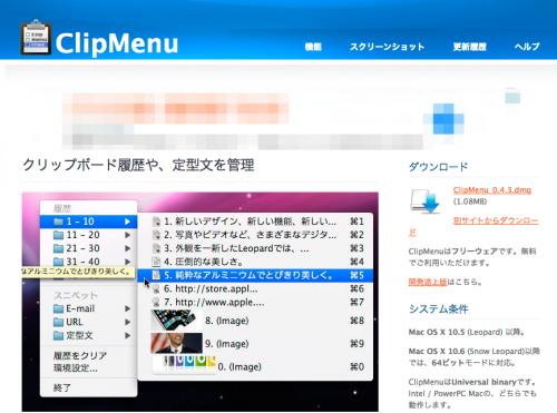 ClipMenu_20140311