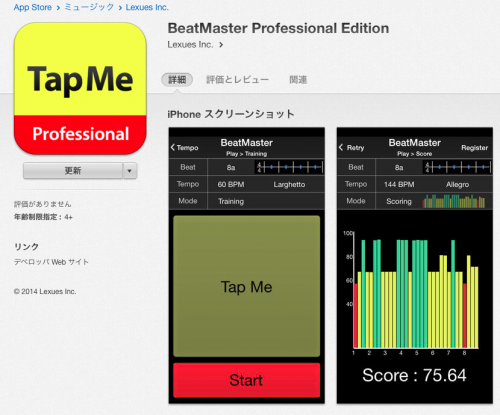 BeatMaster Professional Edition