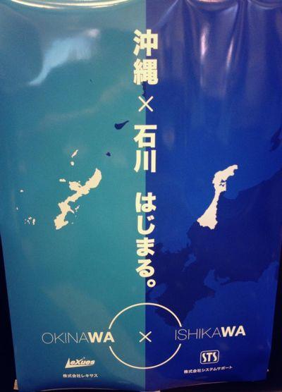 awssummit_tokyo_2014_ishikawa_okinawa