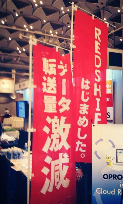 awssummit_tokyo_2014_redific_nobori