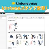 kintoneスタンプ