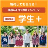 Aid_gakuseiplus_fb