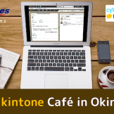kintone-cafe_image_500