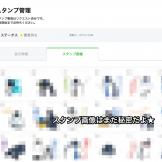 LINE_Creators_Market 2