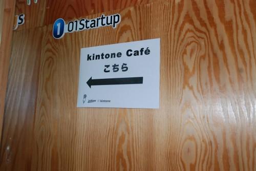 kintone Café1