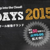cropped-JAWSDAYS_2015_vol2_1