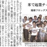 20150813沖縄タイムス(記者会見)