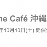 kintonecafe3-1