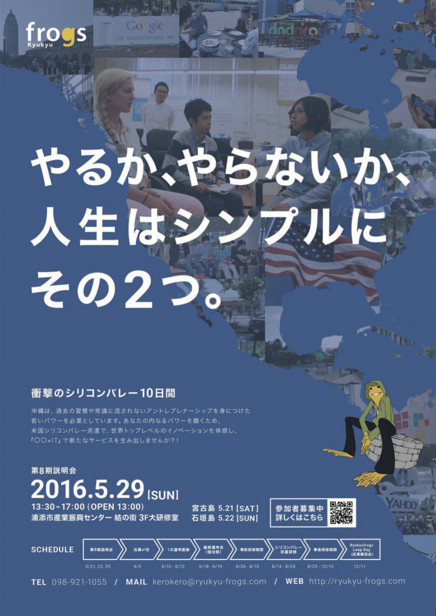 ryukyufrogs_a4_flyer_2016