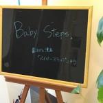 今週のひとこと「Baby Steps」