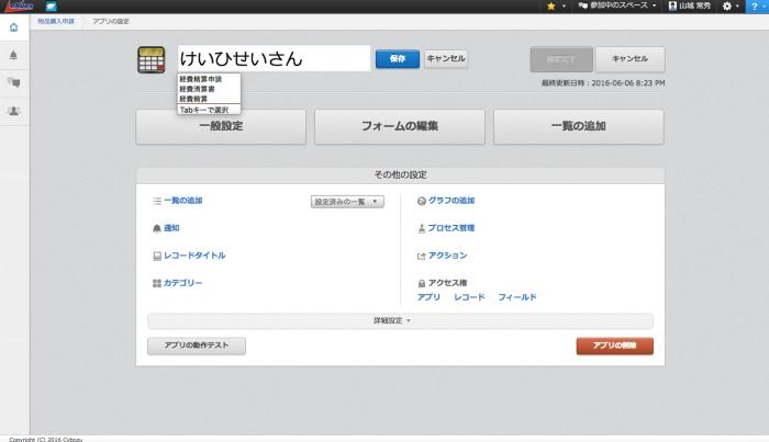 2.アプリ名変更