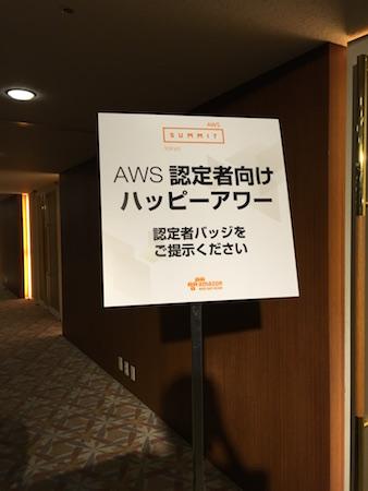 AWS_Summit_Tokyo_2016_18
