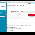 7月6日(水)にさくらインターネットさん主催「さくらの夕べ in 沖縄」が開催されます!