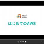 (情シスの)Re:ゼロ から始めるAWS生活  〜AWS Directory Service編〜