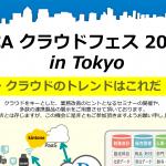 「PCA クラウドフェス 2016 in Tokyo」にレキサス常盤木が登壇‼︎ APIエコノミーの真髄に迫ります