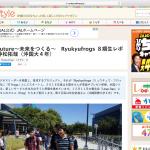 今日の「琉球新報Style」でRyukyufrogs生の仲松拓哉さんを取り上げて頂きました & 「木曜のまげひらNEWSでGO!!」でもRyukyufrogsを紹介頂いています!