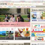 「琉球新報Style」で今期Ryukyufrogs生の紹介連載がスタートしました!