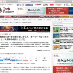 ITmediaさんのモノづくり系情報サイト「TechFactory」でレキサス x IoTの取り組みが紹介されました!