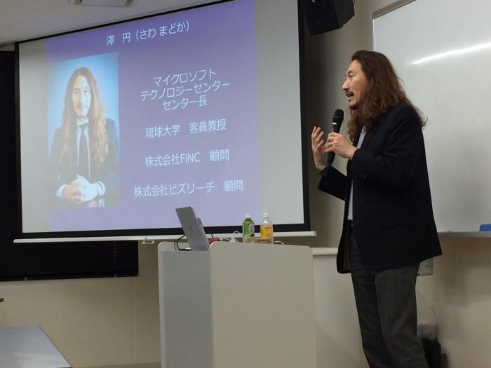 マイクロソフト テクノロジーセンター長の澤さんによる特別講義 もっと