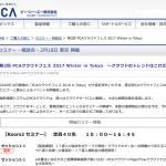 「第2回 PCAクラウドフェス 2017 Winter in Tokyo」に弊社の常盤木が登壇、日本そして世界が向かう未来 ~情報システムのこれまでとこれから~ についてお話しします