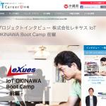 弊社プロダクトマネージャー大西のインタビューを掲載していただきました! 〜「プロジェクトインタビュー 株式会社レキサス IoT OKINAWA Boot Camp 前編」〜