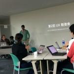2月から「実践!UX勉強会」始まりました!@レキサス