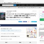 よくばりエンジニアの皆さんへ【3月8日(水)渋谷開催】都市 x 地方 x IoT x Deep Learning x Lean UX x Cloud = さくらインターネット&レキサス