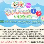 【本日3月18日(土)放送】RyukyufrogsがNHK Eテレで紹介されます!