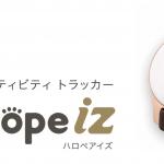 4月28日(金)ついに販売開始! ペット向け健康管理IoTデバイス 「ハロペiz(アイズ)」(犬用)