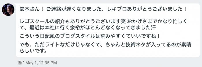 01_ヤスダさんコメント