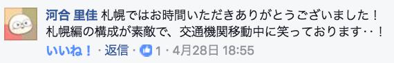 02_カワイさんコメント
