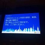 日本マイクロソフト テクニカルカンファレンス「de:code2017」参加してきました!(5/5)