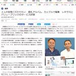 琉球新報さん、沖縄タイムスさんにフォトブリッジを大きく取り上げて頂きました